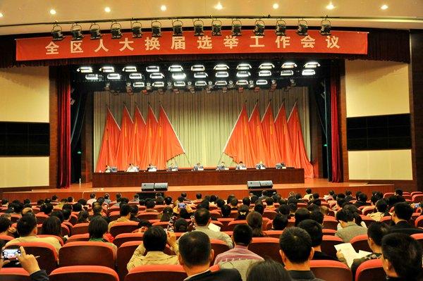全区人大换届选举工作会议召开