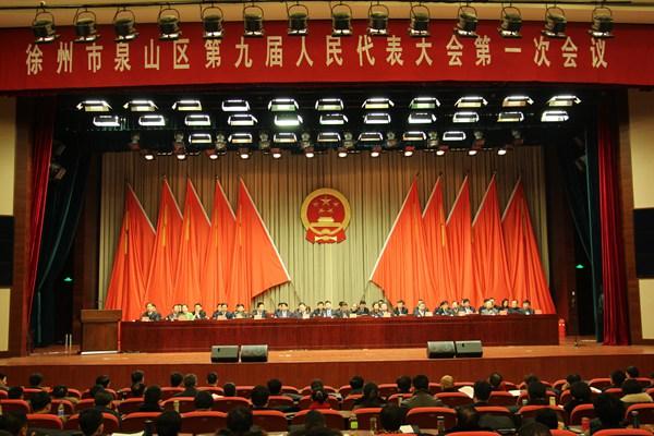 泉山区第九届人民代表大会第一次会议胜利闭幕