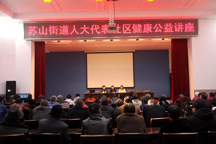 苏山街道人大代表开展 健康公益讲座进社区活动