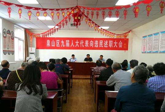 王陵街道人大工委组织代表开展述职活动
