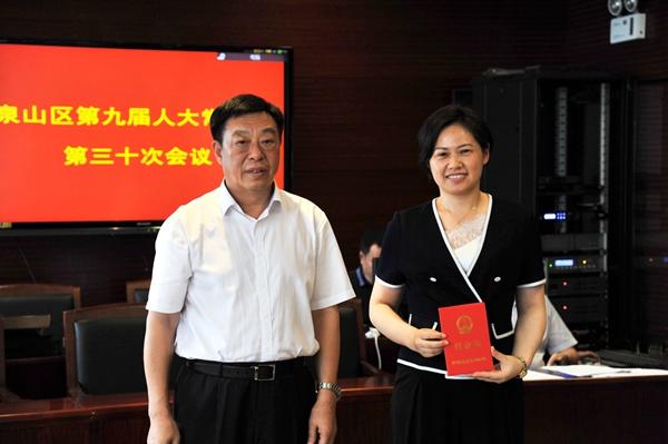 泉山区九届人大常委会举行第三十次会议