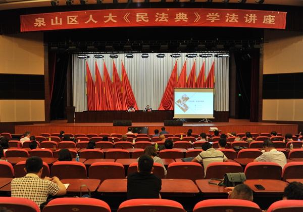 泉山区人大常委会举办《民法典》专题讲座