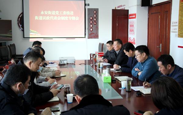 永安街道党工委专题研究推进建立街道议政代表会制度工作